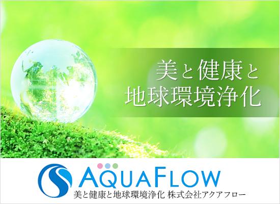 美と健康と地球環境浄化 株式会社アクアフロー